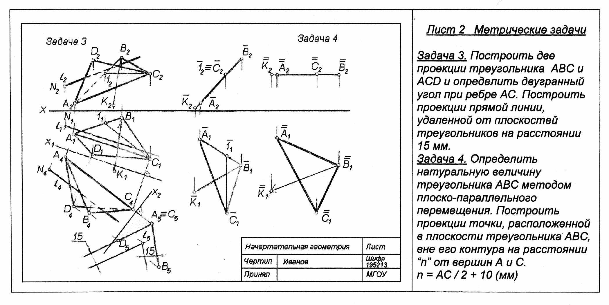 Начертательная геометрия рабочая тетрадь решебник дгту